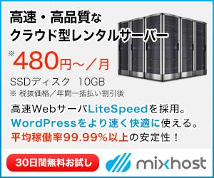 クラウド型レンタルサーバ/日本初「LiteSpeed」Webサーバー採用