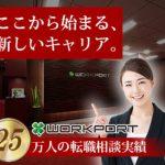 IT技術者の就職・転職/ワークポート