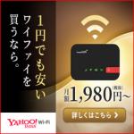 Yahoo-WiFi(506HW/603HW)ルータの評価まとめ