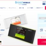 ブロードワイマックス(Broad WiMAX):解り易くまとめた料金プラン表