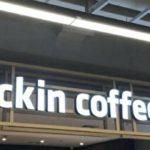 ラッキンコーヒー粉飾決済発覚で米国市場から上場廃止通告