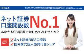 SBI証券高還元セルフバックキャンペーン/10月31日まで